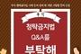 """""""추석 명절, 헷갈리는 청탁금지법 Q&A"""""""