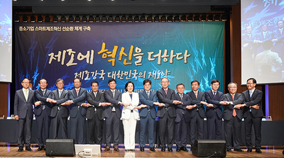 대·중기 상생으로 제조혁신…스마트제조혁신추진단 출범