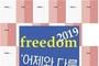 Freedom2019 '어제와 다른 내일'전시회 개최