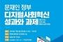 추미애 의원, 문재인 정부의 디지털 사회혁신 지속가능 방안 모색