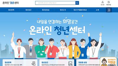 '1인당 50만원' 청년특별구직지원금 4만1000명에 지급 완료