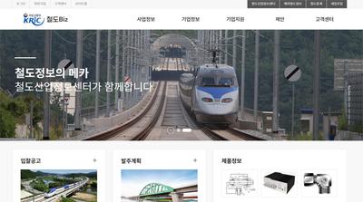 철도 제품·입찰 정보 등 '철도 비즈' 플랫폼 오픈