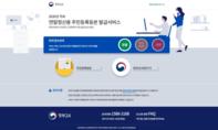 행안부, 연말정산용 주민등록등본 발급 전용창구 '정부24' 운영