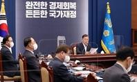 """문재인 대통령, """"코로나 격차 해소 위한 확장 재정 기조, 적어도 내년까지 유지"""