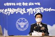 경찰 개방형 인권정책관 신설…시도청에 현장인권상담센터 설치