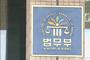 법무부'소년 강력범죄 대응과 개선방안' 학술대회 개최