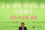 문희상 국회의장, '세계여성의 날' 기념행사 참석